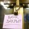Российский ВТБ Банк массово закрывает свои отделения в Украине