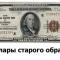 Старые Доллары - что делать с Долларами старого образца?