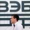 Российский банк подал иск против Украины в Стокгольмском арбитраже
