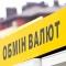 НБУ отозвал валютную лицензию у финкомпании «Артем»