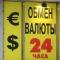 НБУ отменяет подписи кассира и клиента в валютообменных квитанциях