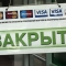 Украинские банки за год закрыли 507 отделений