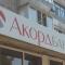 Нацбанк оштрафовал украинский банк на 2,3 млн гривен по результатам финмониторинга