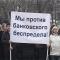 Протест вкладчиков в Одессе. Митинг под райотделом милиции