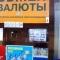 На деньги обманутых вкладчиков, новые банки в Киеве, растут как грибы