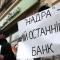 Банк Надра принялся закрывать рот свободным СМИ и своим вкладчикам, подавая в суды иски о защите «деловой репутации» банка Надра